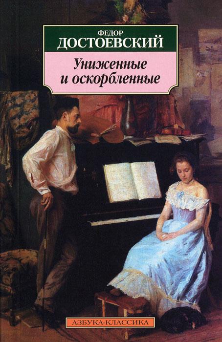 Федор Достоевский Униженные и оскорбленные