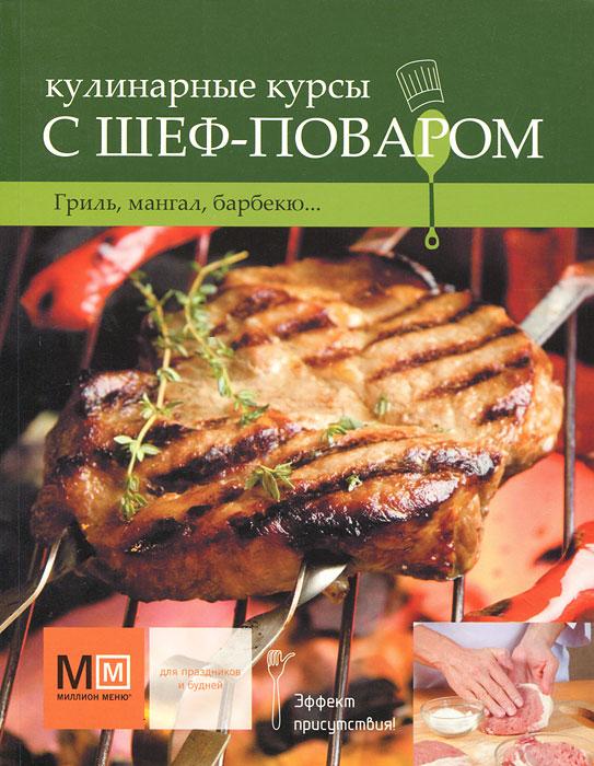 Кулинарные курсы с шеф-поваром. Гриль, мангал, барбекю... гриль мангал josper