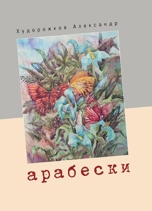 Александр Худорожков Арабески
