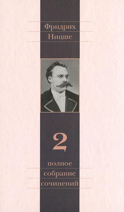 Фридрих Ницше Фридрих Ницше. Полное собрание сочинений в 13 томах. Том 2. Человеческое, слишком человеческое фридрих вильгельм ницше человеческое слишком человеческое книга для свободных умов