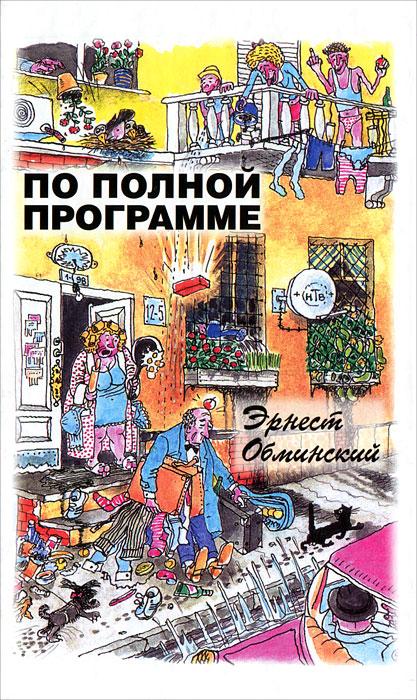 Эрнест Обминский По полной программе эрнест обувь каталог