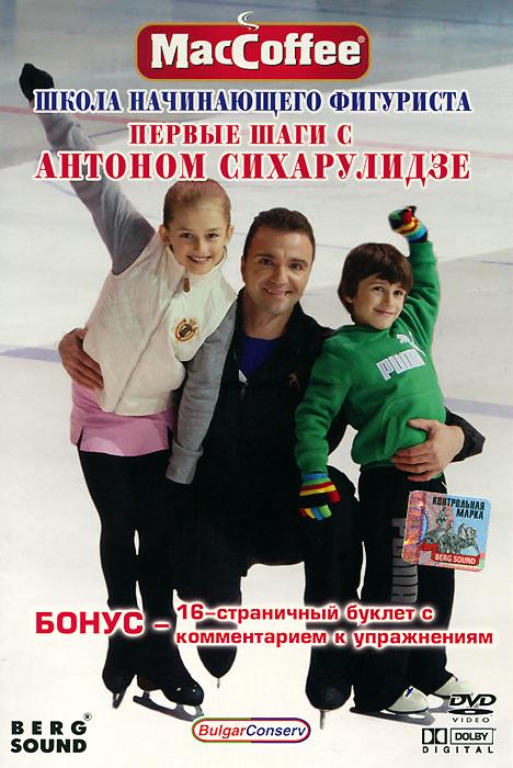 Школа начинающего фигуриста: Первые шаги с Антоном Сихарулидзе коньки для фигурного катания в оренбурге