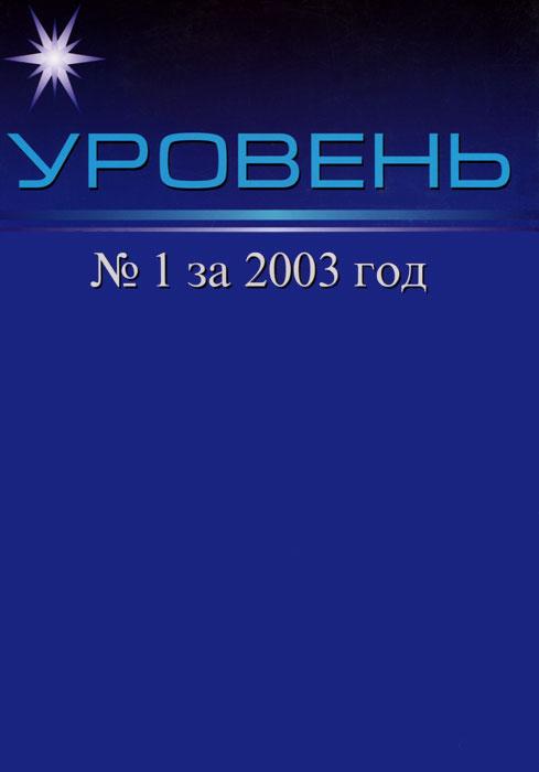 Уровень, №1, 2003