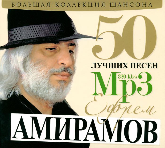 Ефрем  Амирамов. 50 лучших песен (mp3)