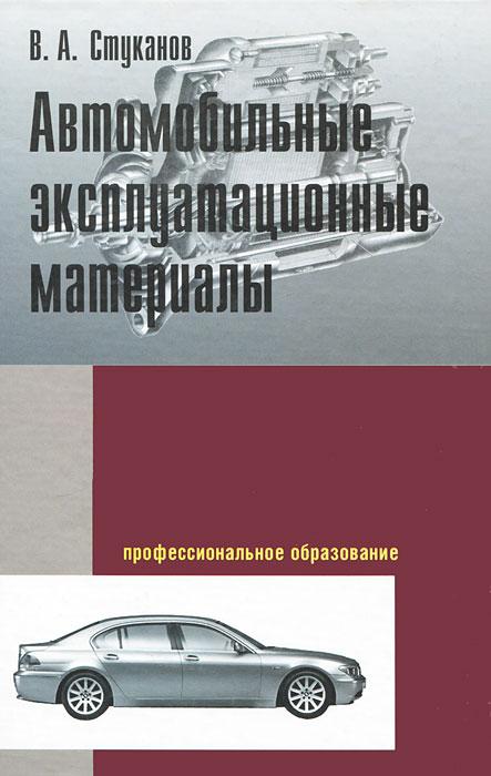 В. А. Стуканов Автомобильные эксплуатационные материалы