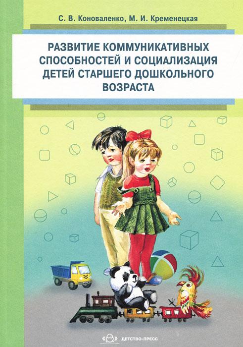 Развитие коммуникативных способностей и социализация детей старшего дошкольного возраста