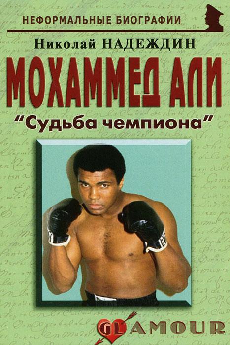 Мохаммед Али. «Судьба чемпиона»