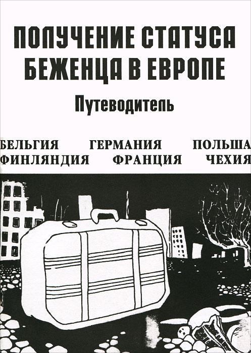 Получение статуса беженца в Европе. Путеводитель как недвижимость в чехии гражданину россии