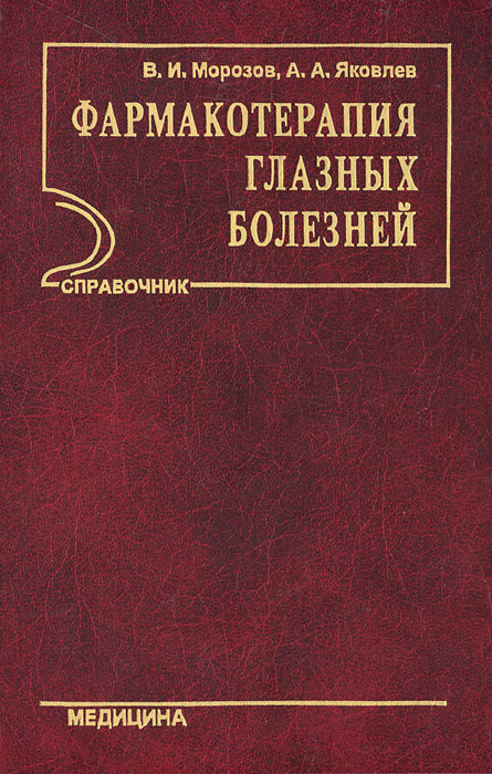 Фармакотерапия глазных болезней. В. И. Морозов, А. А. Яковлев