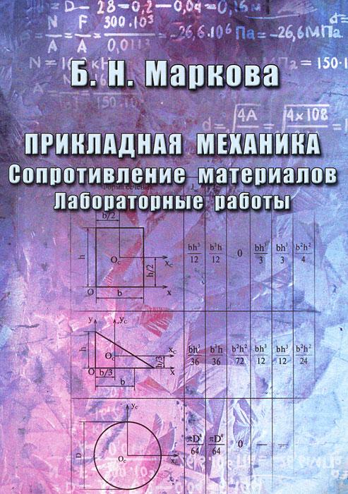 Б. Н. Маркова Прикладная механика. Сопротивление материалов. Лабораторные работы лабораторный набор по сопротивлению материалов