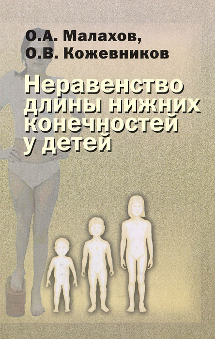 О. А. Малахов, О. В. Кожевников Неравенство длины нижних конечностей у детей шина транспортная для нижних конечностей регистрационное удостоверение