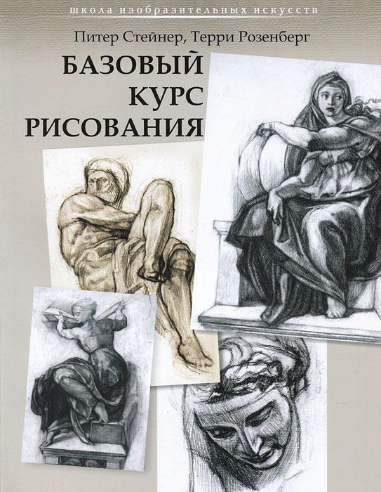 Питер Стейнер, Терри Розенберг Базовый курс рисования ISBN: 978-5-222-17342-8