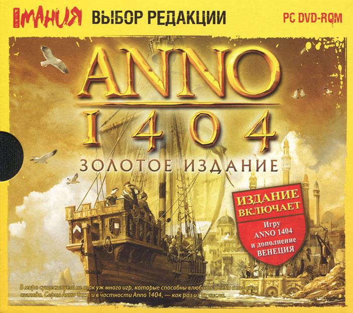 Игромания. Выбор редакции. Anno 1404. Золотое издание