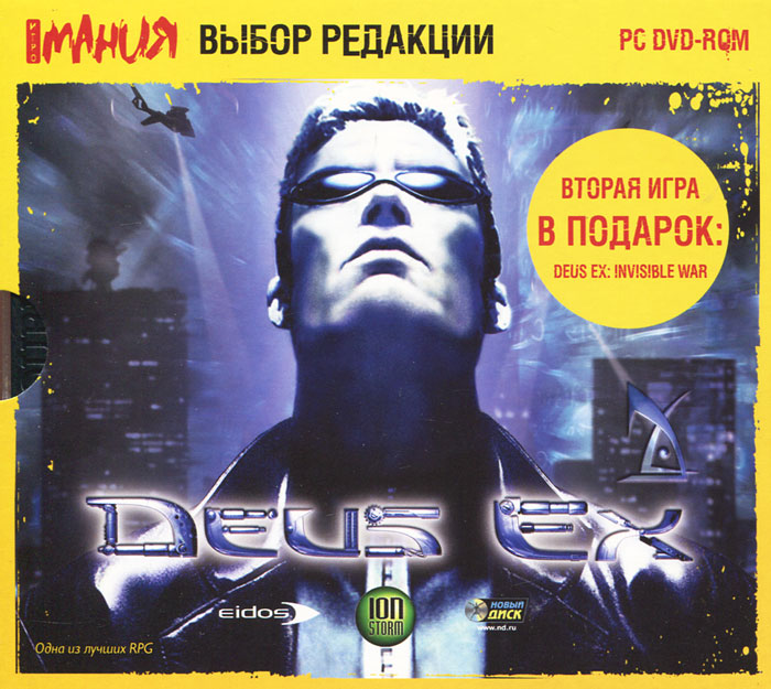 Игромания. Выбор редакции. Deus Ex / Deus Ex: Invisible War