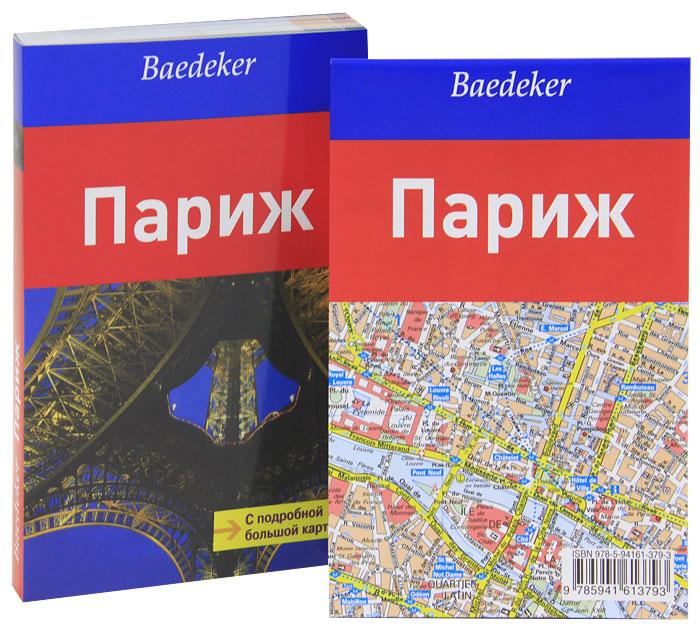Париж. Карта и путеводитель. Мадлен Райнке