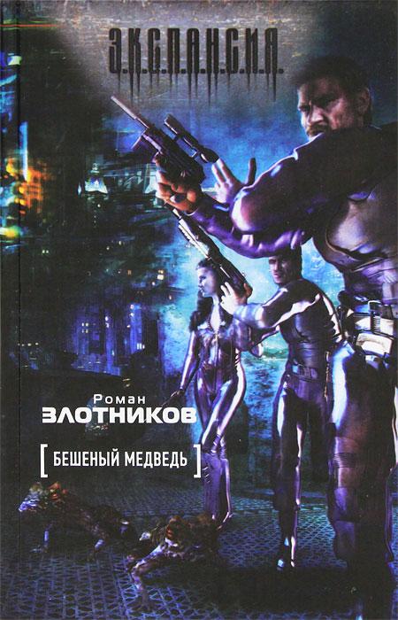 Роман Злотников Бешеный медведь