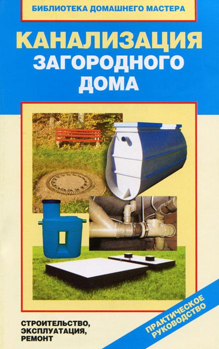 В. И. Назарова Канализация загородного дома. Строительство, эксплуатация, ремонт