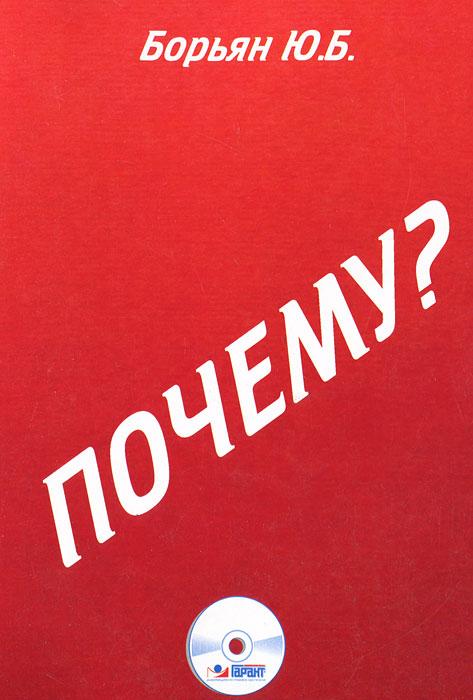 Ю. Б. Борьян Почему? ISBN: 978-5-91936-010-0