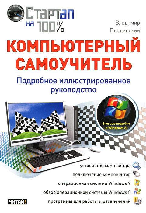 Владимир Пташинский Компьютерный самоучитель. Подробное иллюстрированное руководство фотоальбомы