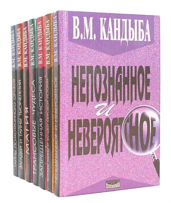 В. М. Кандыба (комплект из 7 книг) олег шелонин виктор баженов серия белянин и компания комплект из 33 книг