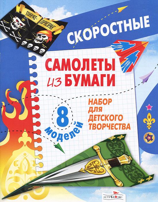 Е. Дроздова Скоростные самолеты из бумаги реактивные самолеты из бумаги