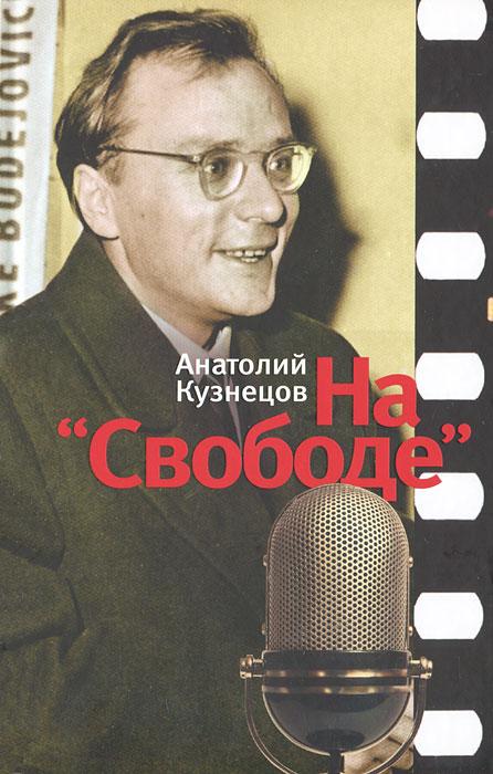 Анатолий Кузнецов На Свободе интросан где в киеве
