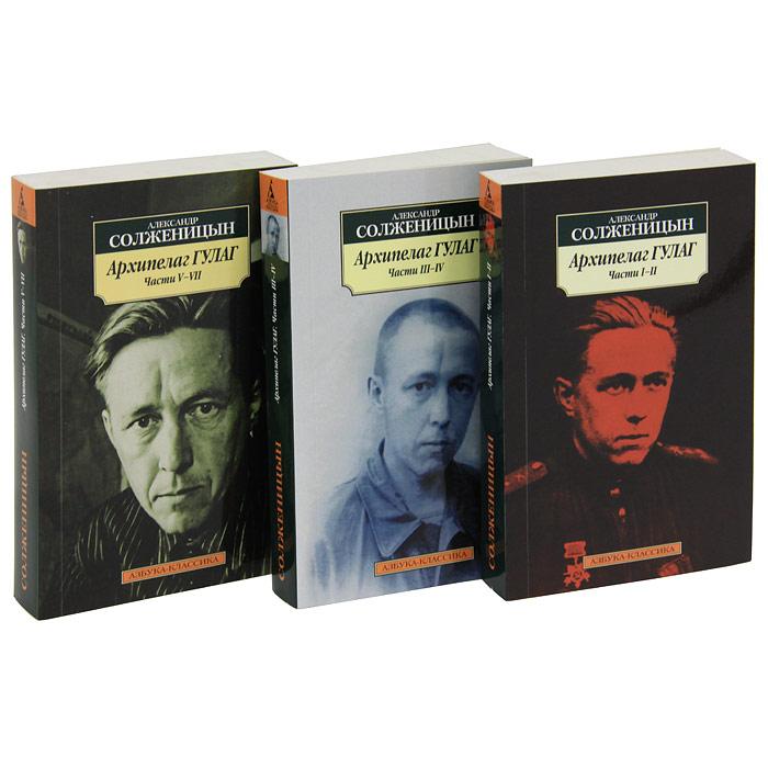Архипелаг гулаг 3 тома скачать fb2