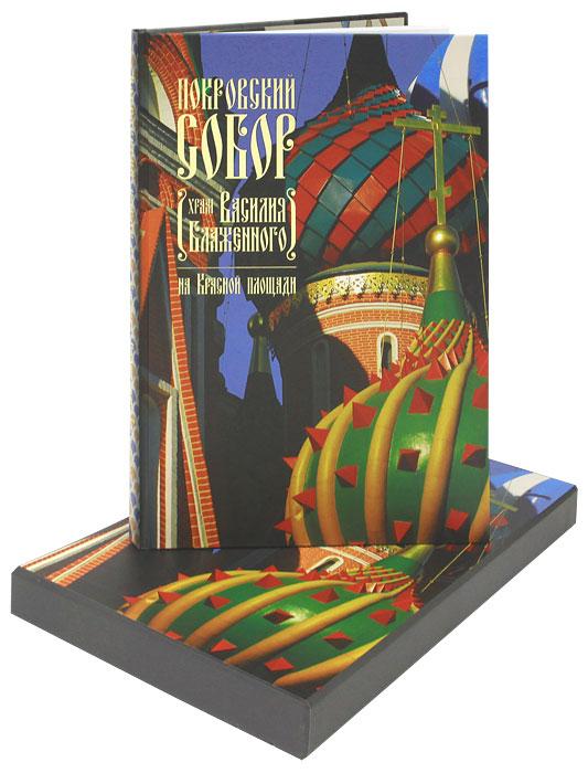 Елена Юхименко Покровский собор (храм Василия Блаженного) на Красной площади (подарочное издание)