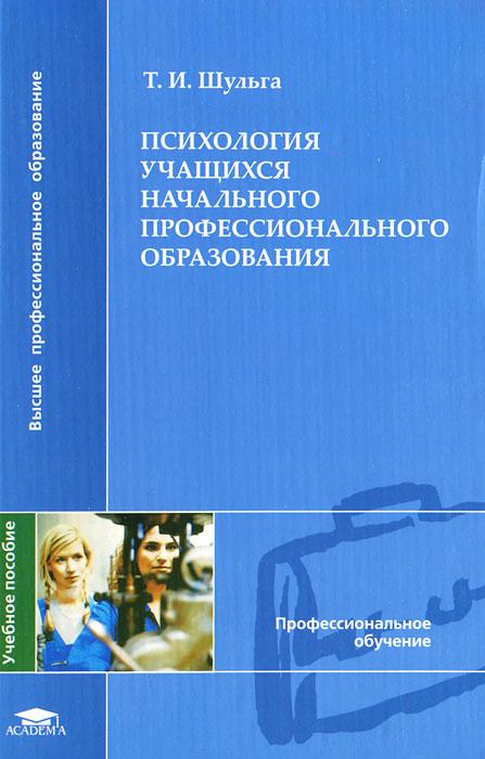 Психология учащихся начального профессионального образования