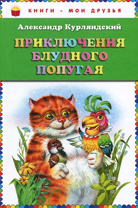 Александр Курляндский Приключения блудного попугая