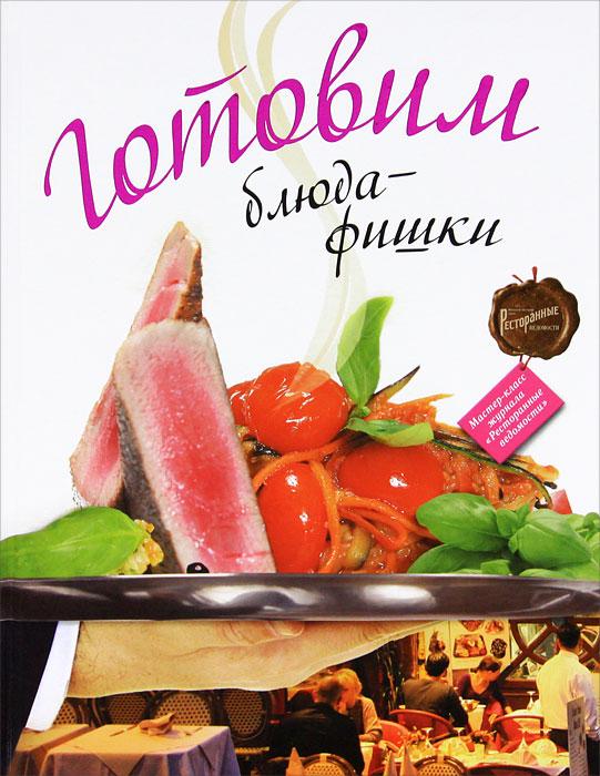 Готовим блюда-фишки готовим просто и вкусно лучшие рецепты 20 брошюр