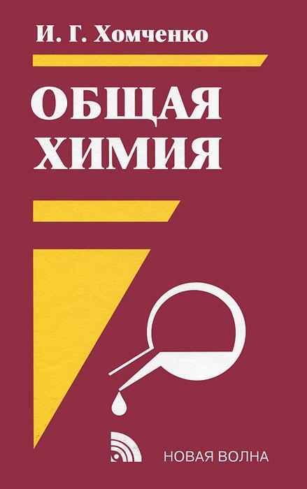 И. Г. Хомченко Общая химия