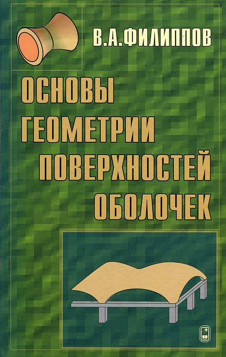 Zakazat.ru: Основы геометрии поверхностей оболочек пространственных конструкций. В. А. Филлипов