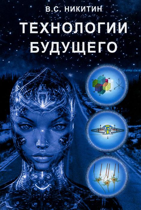 В. С. Никитин Технологии будущего