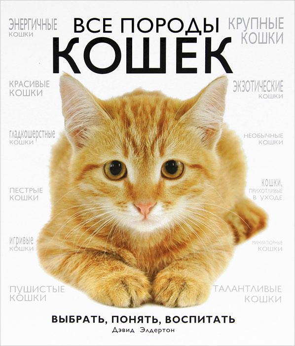 Дэвид Элдертон Все породы кошек