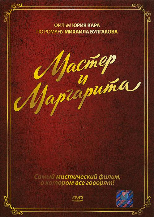 Мастер и Маргарита кураев а мастер и маргарита за христа или против