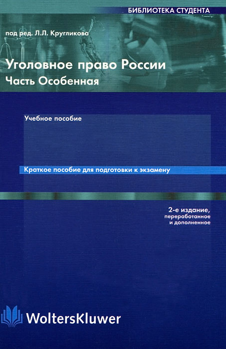 Уголовное право России. Часть особенная