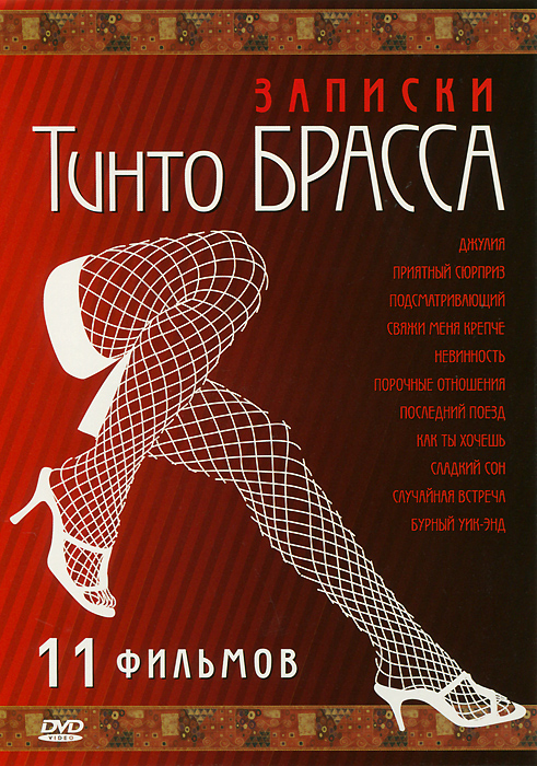 Zakazat.ru: Записки Тинто Брасса
