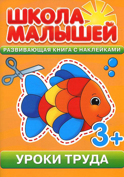 Уроки труда. Развивающая книга с наклейками для детей с 3 лет