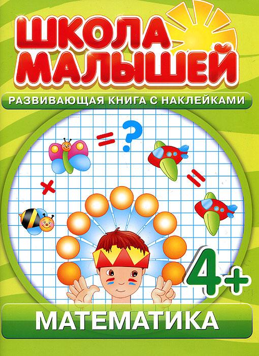 Математика. Развивающая книга с наклейками для детей с 4 лет школа гениев математика для малышей от 2 х до 5 лет