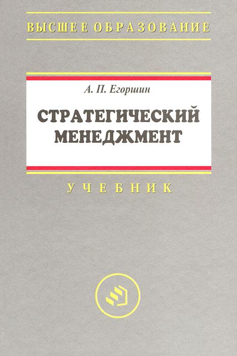 А. П. Егоршин Стратегический менеджмент кузнецов и дикуль и касьян уник методика леч позвоночника