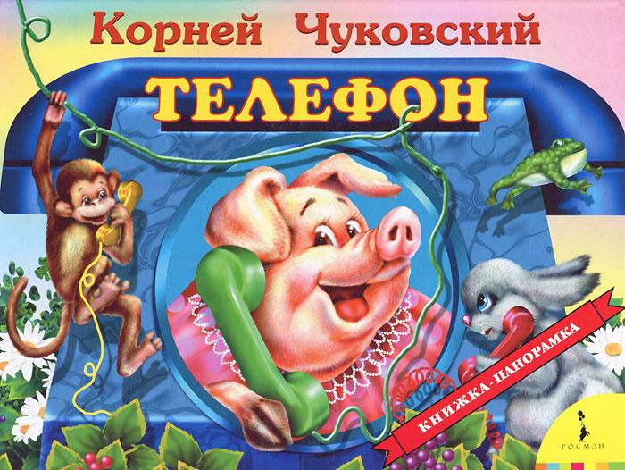 Корней Чуковский Телефон. Книжка-панорамка телефон