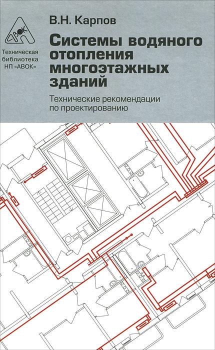 В. Н. Карпов Системы водяного отопления многоэтажных зданий. Технические рекомендации по проектированию