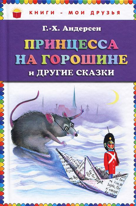 Zakazat.ru: Принцесса на горошине. Г.-Х. Андерсен