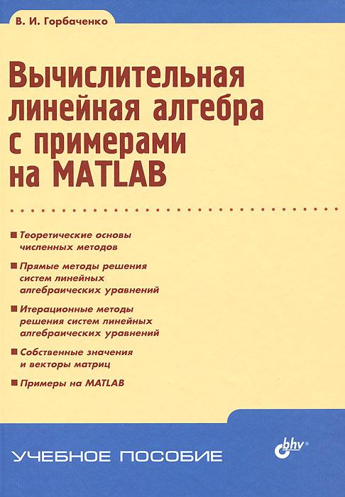 Вычислительная линейная алгебра с примерами на MATLAB. В. И. Горбаченко