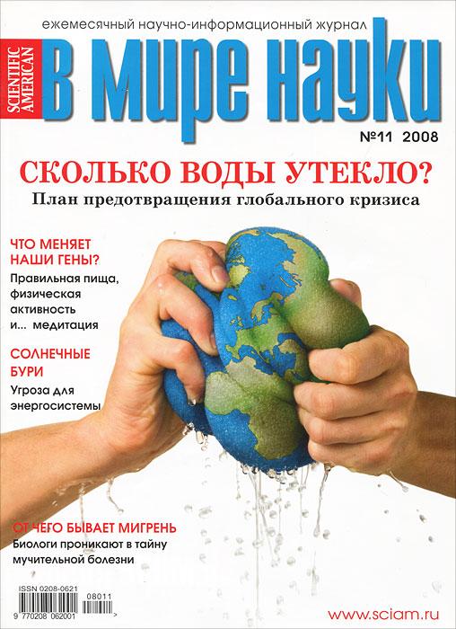 В мире науки, №11, ноябрь 2008
