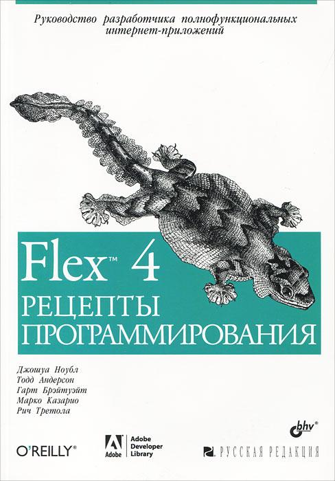 Джошуа Ноубл, Тодд Андерсон, Гарт Брэйтуэйт, Марко Казарио, Рич Третола. Flex 4. Рецепты программирования
