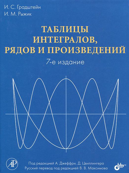 И. С. Градштейн, И. М. Рыжик Таблицы интегралов, рядов и произведений