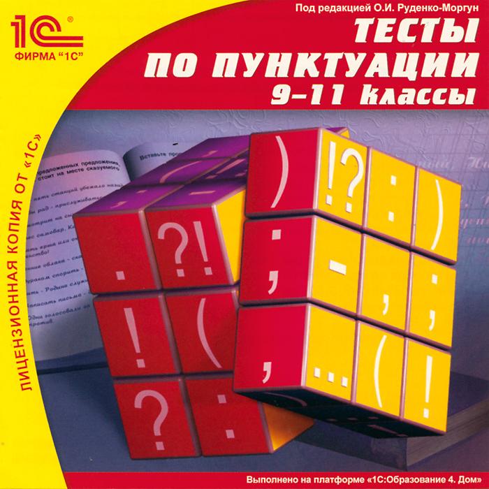 1С: Школа. Тесты по пунктуации. 9-11 классы обучающие диски 1с паблишинг 1с школа математика 1 4 кл тесты