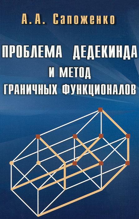 А. А. Сапоженко Проблема Дедекинда и метод граничных функционалов решение граничных задач методом разложения по неортогональным функциям